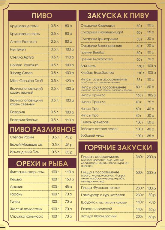 bar-menu-img2
